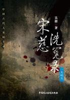 Song Ci xi yuan lu