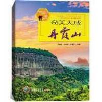 Qi mei tian cheng Danxiashan