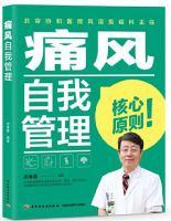 Tong feng zi wo guan li