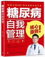 Tang niao bing zi wo guan li
