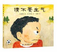 Qing bu yao sheng qi