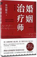 Hun yin zhi liao shi