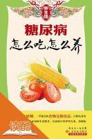 Tang niao bing
