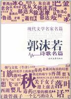 Guo Moruo shi wen ming pian