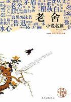 Lao She xiao shuo ming pian