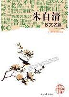 Zhu Ziqing san wen ming pian