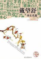 Dai wang shu shi wen ming pian