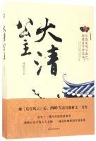 Da Qing gong zhu