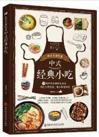 跟着老饕吃遍中式经典小吃