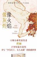 Xiang huo yan xiang hui jin