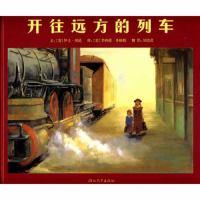 Kai wang yuan fang de lie che