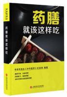 Yao shan jiu gai zhe yang chi