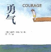 勇气 = Courage - Yong qi