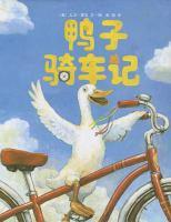 鸭子骑车记 = Duck on a bike - Ya zi qi che ji