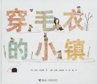 Chuan mao yi de xiao zhen