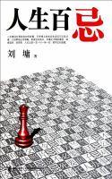 Ren sheng bai ji(人生百忌)