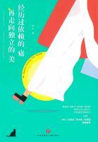Jing li guo yi lai de tong, zai zou xiang du li de mei