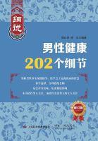 Xi shuo nan xing jian kang 202 ge xi jie