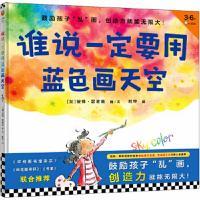 Shei shuo yi ding yao yong lan se hua tian kong