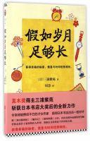 Jia ru sui yue zu gou chang