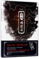 Jing cheng qing bao si