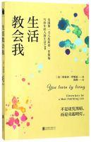Sheng huo jiao hui wo