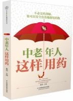 Zhong lao nian ren zhe yang yong yao