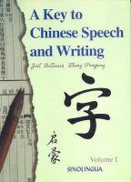 Han Yu Yu Yan Wen Zi Qi Meng (1) = Key to Chinese speech and writing : volume 1