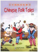 Chinese folk tales