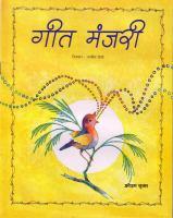 Geet manjari