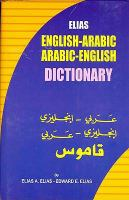 English-Arabic, Arabic English dictionary