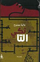 al-Tanki