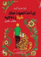 In akhadha al-mawt minaka shayʹan raddah ilyha