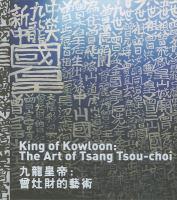 King of Kowloon