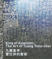 The King of Kowloon - The King of Kowloon