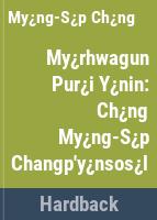 Myŏrhwagun