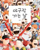 Yagujang kanŭn nal [Korean]