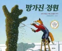 Manggajin chŏngwŏn [Korean]