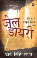 Jela ḍāyarī