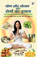 Yoga aura bhojana dāṿrā rogon kā ilāja