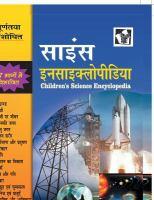 Children's science encylopedia