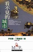 Kan bu jian di cheng shi