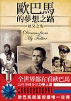 歐巴馬的夢想之路 : 以父之名 - Oubama de meng xiang zhi lu