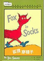 Fox in socks (Chinese)