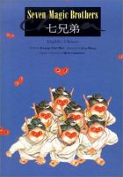 Seven magic brothers (Chinese)