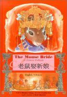 Mouse Bride