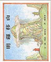 明鑼移山 - Ming Luo yi shan