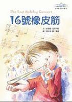 16 hao xiang pi jin