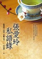 Zhang Ailing si yu lu