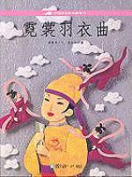Ni shang yu yi qu
